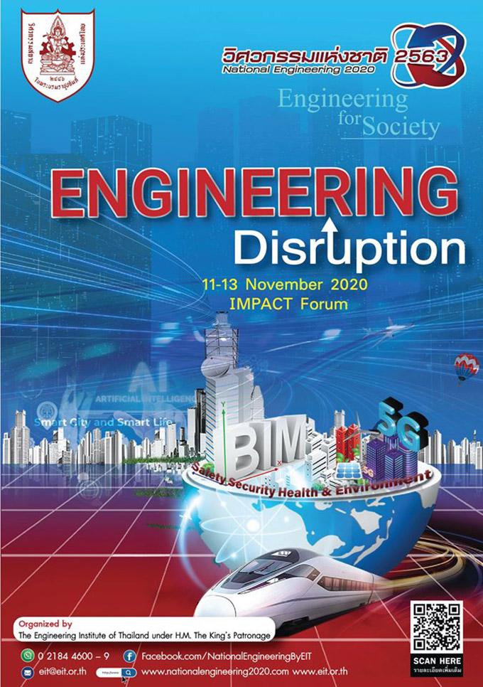 """งาน """"วิศวกรรมแห่งชาติ 2563 (National Engineering 2020)"""""""