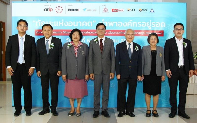 พัฒนาคนให้มีทักษะและเก่ง 3 ด้านช่วยองค์กรไทยอยู่รอดในยุค New Normal