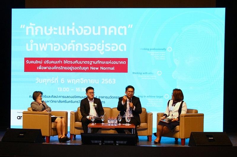 """เวทีเสวนา""""ผลงานวิจัยกับมาตรฐานทักษะของคนทำงานที่ภาคธุรกิจไทยต้องมี"""""""