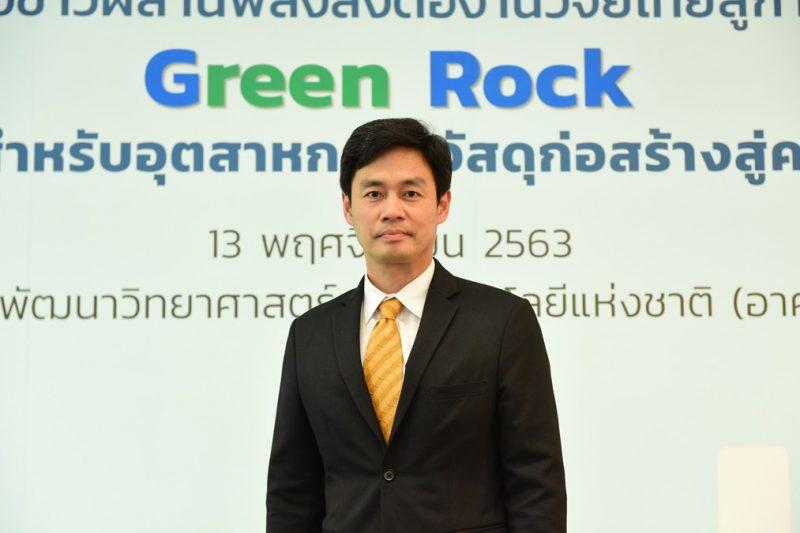 ดร.จุลเทพ ขจรไชย ผู้อำนวยการศูนย์เทคโนโลยีโลหะและวัสดุแห่งชาติ (เอ็มเทค)