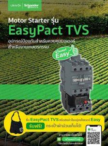 Motor Starter รุ่น EasyPact TVS