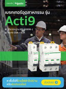 เบรกเกอร์อุตสาหกรรม รุ่น Acti9