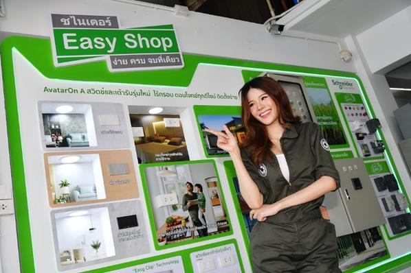 ชไนเดอร์ อิเล็คทริค ชูผลิตภัณฑ์กลุ่ม Easy Series พร้อมจับมือร้านค้าเปิด Schneider Easy Shop