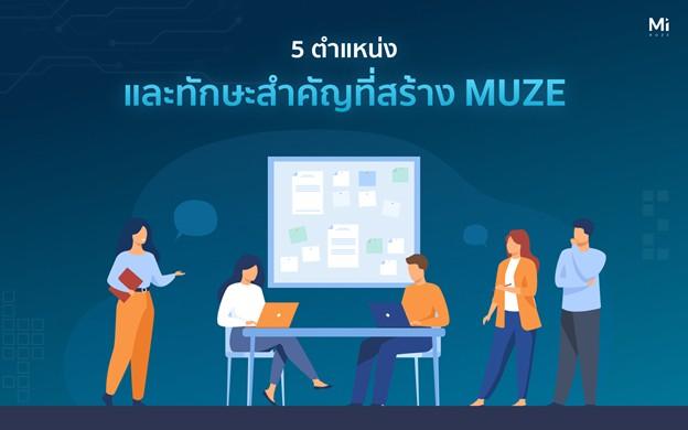 Muze เผย 5 ตำแหน่ง – ทักษะสำคัญ ยกระดับ Muze สู่ Partner ด้านเทคฯ ชั้นนำขององค์กรระดับประเทศ