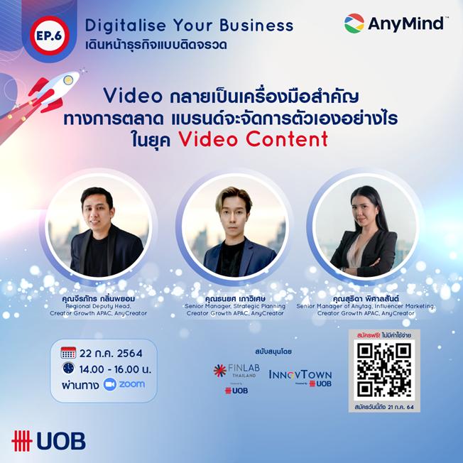 ยูโอบี ประเทศไทย ยกระดับหลักสูตรการอบรมด้านดิจิทัลออนไลน์  ช่วย SME ขับเคลื่อนธุรกิจด้วยดิจิทัลมากขึ้น