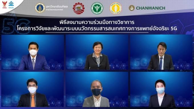 5 องค์กร รวมพลังสร้าง Thailand Health Data Space 5G ครั้งแรกของไทย คาดทดสอบ Sandbox ได้กลางปีหน้า
