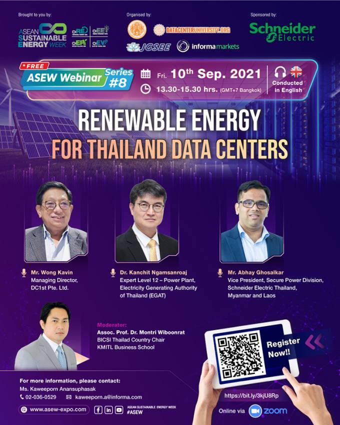"""ฟรีสัมมนาออนไลน์ เรื่อง """"พลังงานทดแทนศูนย์ข้อมูลประเทศไทย"""""""