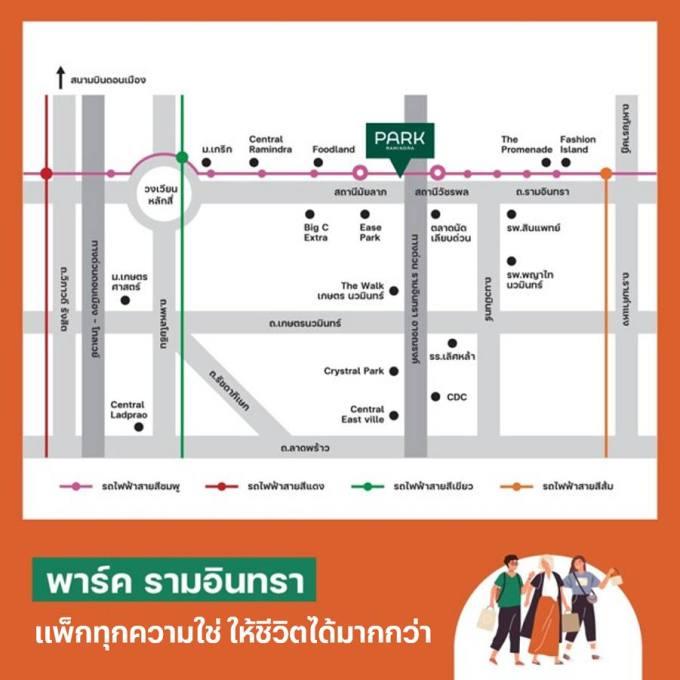 """""""รามอินทรา"""" ทำเลทองแห่งอนาคตของการอยู่อาศัย  เชื่อมต่อทุกการเดินทาง กับโครงการ """"พาร์ค รามอินทรา"""" ตลาดอุตสาหกรรมไทย นวัตกรรมอุตสาหกรรมไทย พัฒนาอุตสาหกรรมไทยให้ก้าวหน้า Pasted into 1 1 3"""