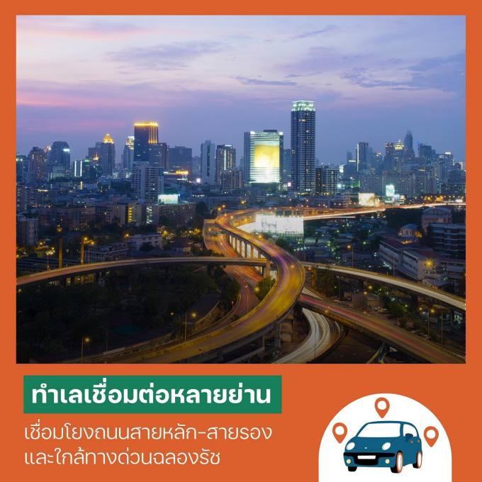 """""""รามอินทรา"""" ทำเลทองแห่งอนาคตของการอยู่อาศัย  เชื่อมต่อทุกการเดินทาง กับโครงการ """"พาร์ค รามอินทรา"""" ตลาดอุตสาหกรรมไทย นวัตกรรมอุตสาหกรรมไทย พัฒนาอุตสาหกรรมไทยให้ก้าวหน้า Pasted into 1 33"""