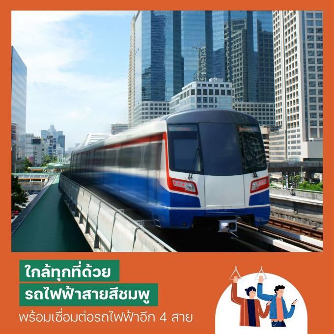"""""""รามอินทรา"""" ทำเลทองแห่งอนาคตของการอยู่อาศัย  เชื่อมต่อทุกการเดินทาง กับโครงการ """"พาร์ค รามอินทรา"""" ตลาดอุตสาหกรรมไทย นวัตกรรมอุตสาหกรรมไทย พัฒนาอุตสาหกรรมไทยให้ก้าวหน้า Pasted into 1 34"""