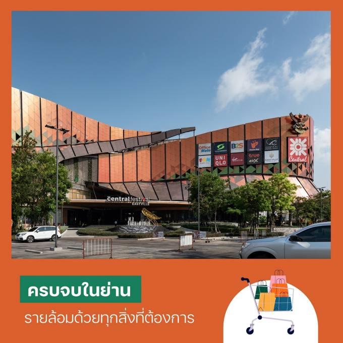 """""""รามอินทรา"""" ทำเลทองแห่งอนาคตของการอยู่อาศัย  เชื่อมต่อทุกการเดินทาง กับโครงการ """"พาร์ค รามอินทรา"""" ตลาดอุตสาหกรรมไทย นวัตกรรมอุตสาหกรรมไทย พัฒนาอุตสาหกรรมไทยให้ก้าวหน้า Pasted into 1 35"""